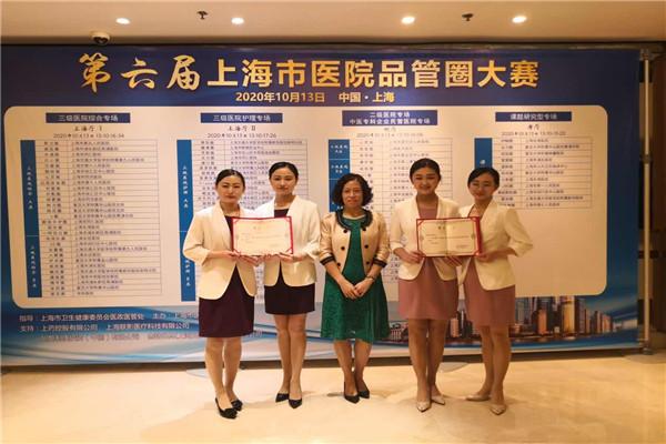 纬来体育纬来体育直播间 超清间 纬来体育直播间 体育两品管圈分获第六届上海市品管圈大赛一、二等奖